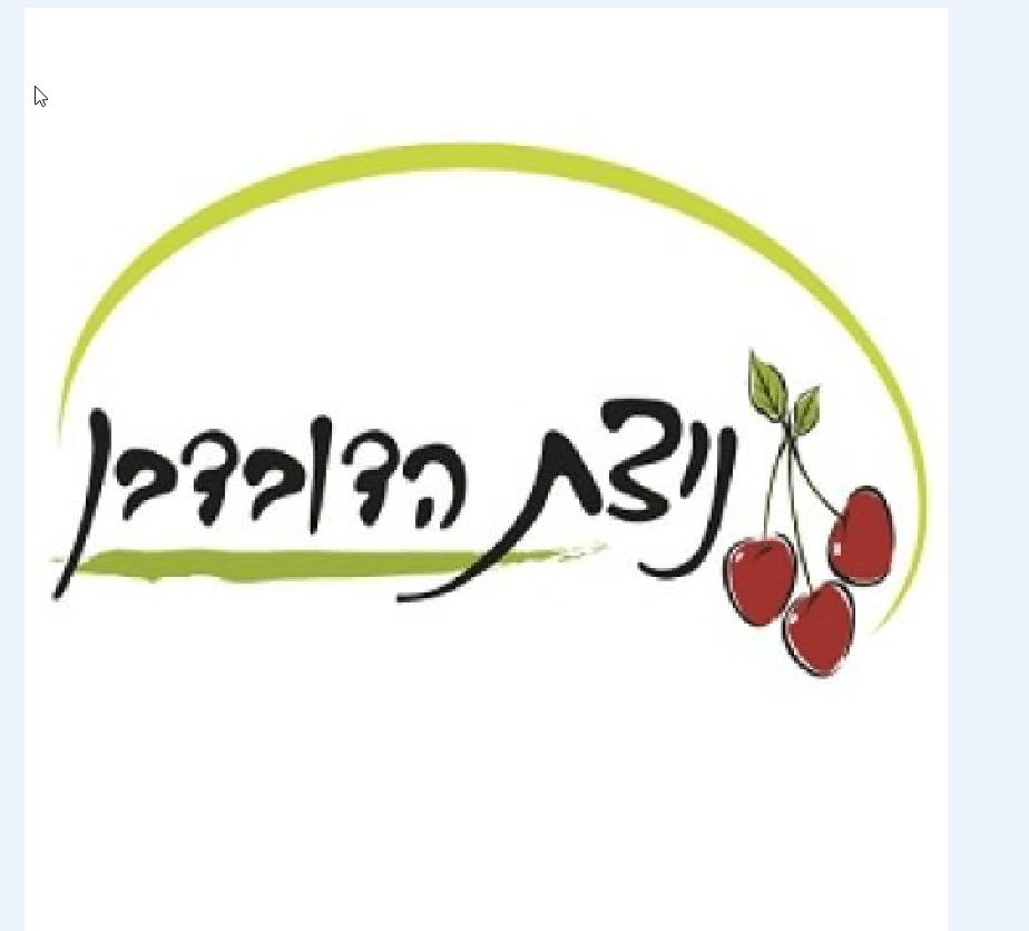 לוגו ניצת הדובדבן
